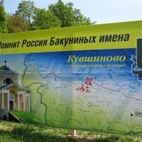 Бакунинские Чтения 2011 г.