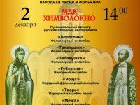 Фестиваль искусств 2012 г. Народная музыка и фольклор