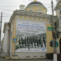 Покровские Вечера 2014 г.