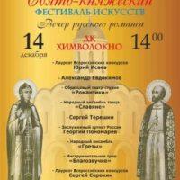 Фестиваль искусств 2014 г. Вечер русского романса