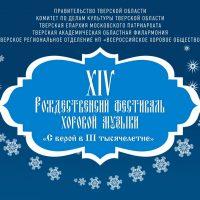 В Твери состоялся ежегодный Рождественский фестиваль хоровой музыки