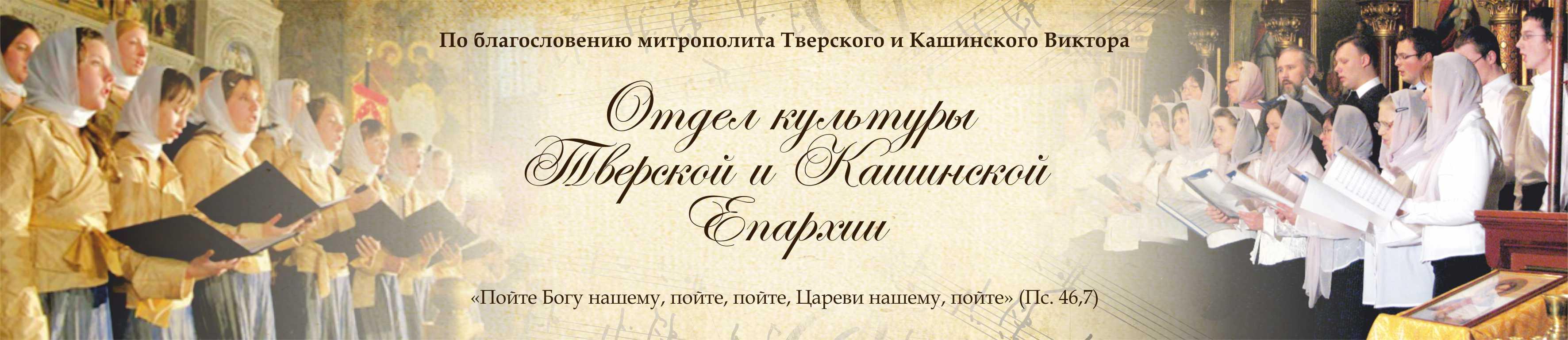 Культурный отдел Тверской епархии