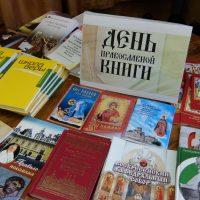 День православной книги памяти митрополита Серафима Чичагова и сестры милосердия Екатерины Бакуниной