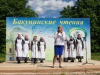 Бакунинские Чтения 2017 г.