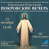 Вечер-концерт «Покровские Вечера» 2017