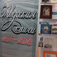 Фонд Екатерины Бакуниной на Неделе тверской книги