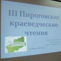 Пироговские Чтения — 2018