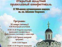 Православный кинофестиваль «Колокол света»
