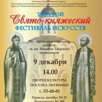 Свято-княжеский фестиваль искусств памяти святых кн. Михаила Тверского и кн. Анны Кашинской