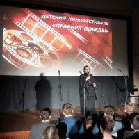Кинофестиваль детско-юношеского творчества «Правнук победы»