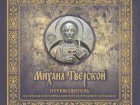 Презентация альбома «Михаил Тверской»