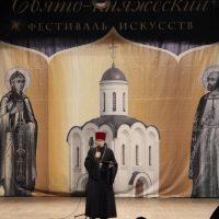 Св.-княжеский фестиваль искусств-2018