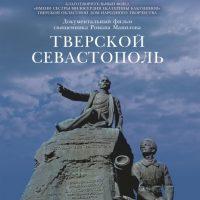 Тверской Севастополь – продолжение следует