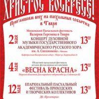 Епархиальные Пасхальные концерты и фестивали