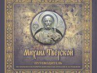 Издан альбом «Михаил Тверской»