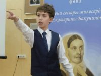 Бакунинские чтения — 2019