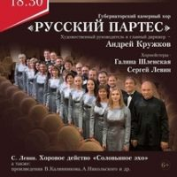 30-ти летие хора «Русский партес»