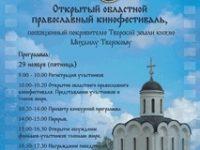 Православный кинофестиваль «Колокол света» — 2019