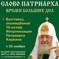 Выставка, посвященная Патриарху, открылась в Твери