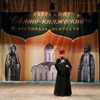 Свято-княжеский приходской фестиваль искусств