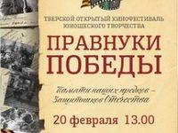 Фестиваль детско-юношеского творчества  «Правнуки Победы» — 2020