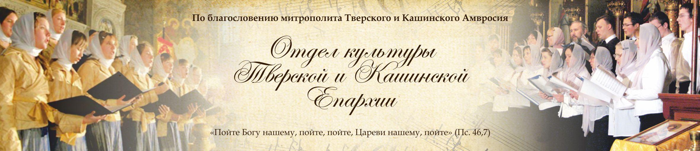 Отдел культуры Тверской епархии
