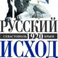 100-летие русского исхода