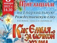 Ежегодный детский Рождественский спектакль