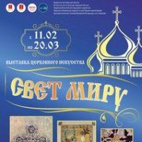 Выставка церковного искусства «Свет миру»